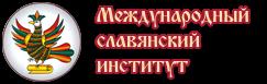 Международный Славянский Институт - Информационно-образовательная среда